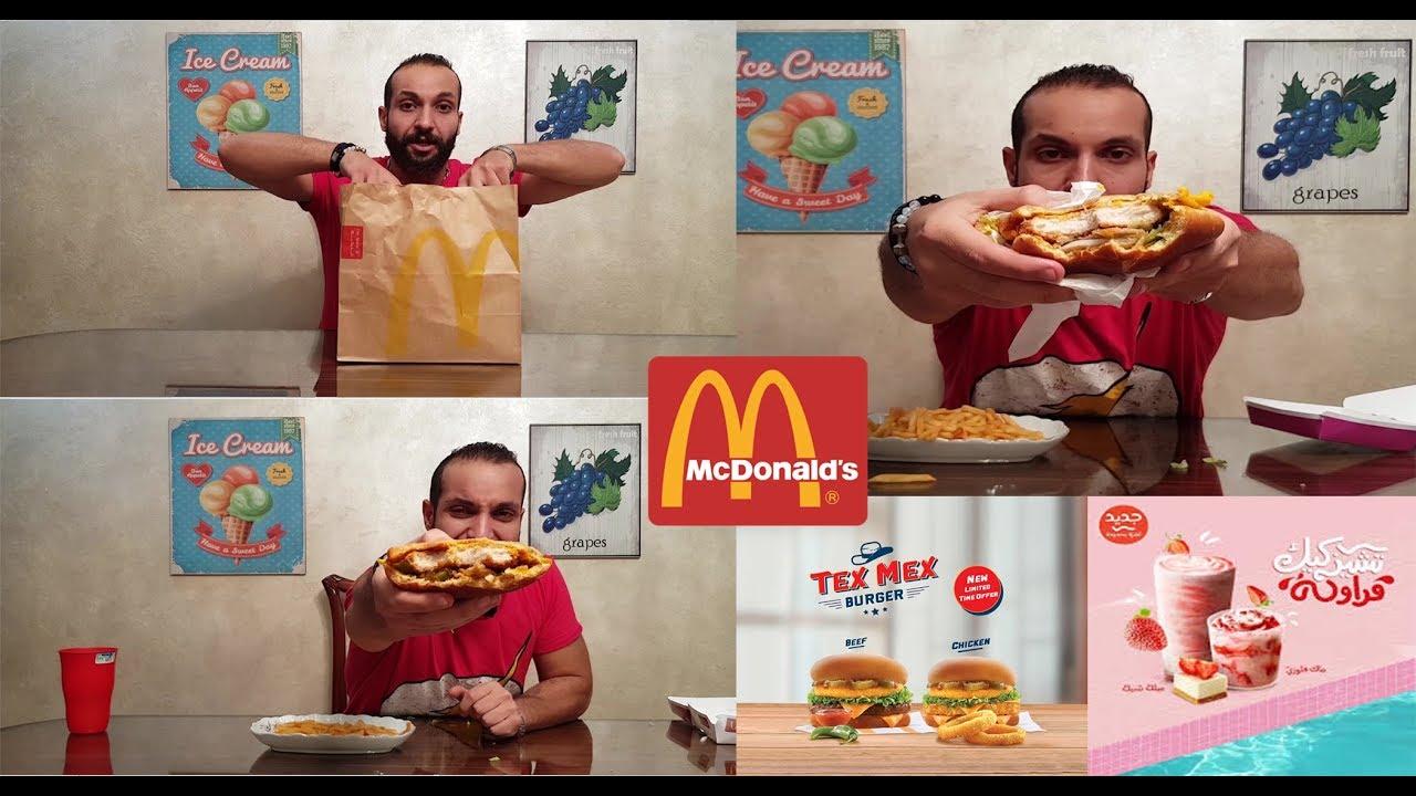 تجربه منيو ماكدونالدز الجديد كاملا Youtube