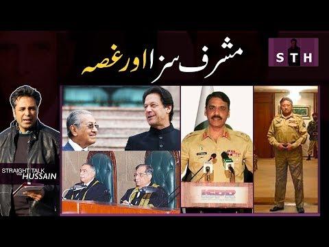Talat Hussain   Pervez Musharraf Saza Aur Gussa