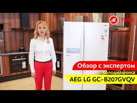 видео: Видеообзор холодильника lg gc-b207gvqv (b207gaqv) side by side с экспертом «М.Видео»