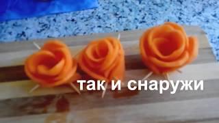 Украшение салата. Розочка из моркови