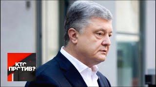 """""""Кто против?"""": Порошенко пришел на допрос в ГБР, когда его не ждали. От 24.07.19"""