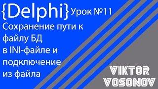DELPHI Урок 11 Сохранение пути к БД в файл, работа с ini файлом