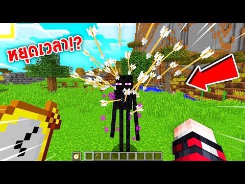 """🔥โครตโหด!!【""""จะเป็นไง? ถ้าเรามีพลังที่สามารถหยุดเวลาได้!!""""】  (Minecraft Mod)"""