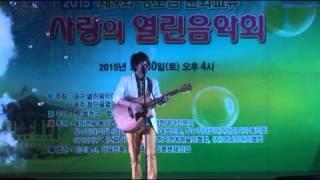 김원기통기타가수/영호남문화교류/열린음악예술단
