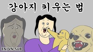 [짤툰 오리지널] 강아지 키우는 법