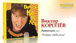 Виктор Королев Подарю тебе розы Audio