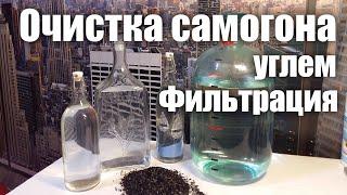 Очистка самогона углем. Фильтрация после углевания.(Очистка самогона углем одна из самых доступных. Углевание так же является самым эффективным и безопасным..., 2016-04-01T22:45:57.000Z)