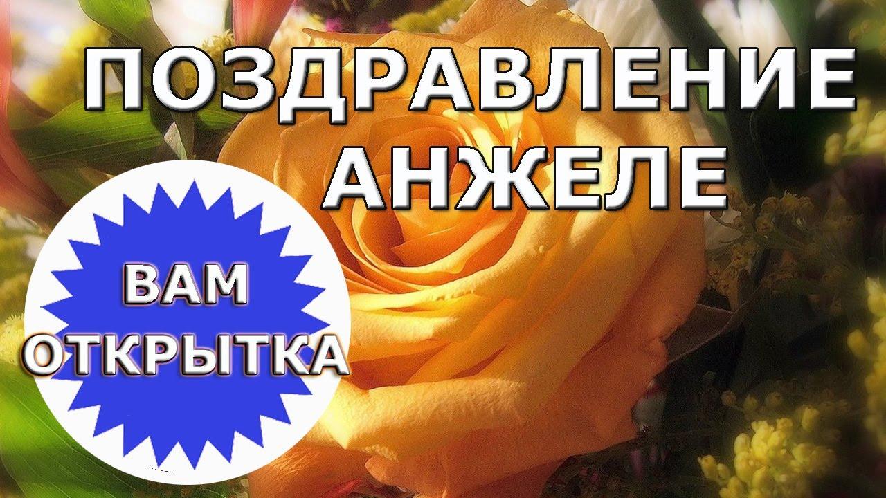 Поздравление с днем рождения открытка говорящая анжела, монеты для