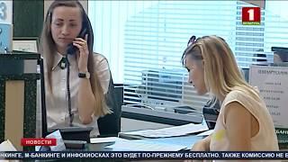 Кассы Беларусбанка начали брать комиссию за некоторые платежи