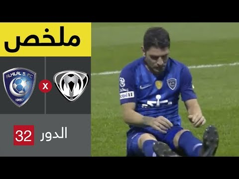 ملخص مباراة هجر والهلال في دور الـ32 من كأس خادم الحرمين الشريفين