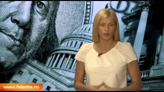 Новости валютного рынка 19 августа 2013 года