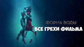 """Все ляпы фильма """"Форма воды"""""""