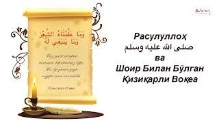 Расулуллоҳ ﷺ ва Шоир Билан Бўлган Қизиқарли Воқеа 👤 Абу Ҳанифаҳ