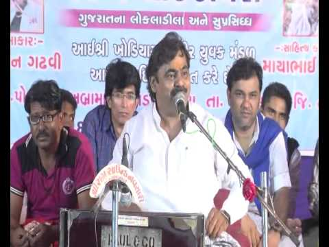 mayabhai ahir-kirtidan gadhvi, ABRAMA,NAVSARI PART-4 khodiyar no prasang
