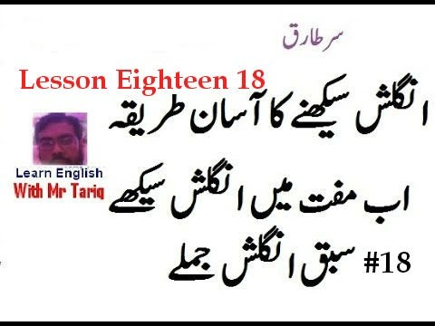 Lesson 18  Learn English Through Sentences In Urdu
