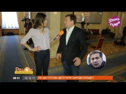 Телеканал ICTV: Даша Селфи узнала, на что украинские депутаты готовы ради власти