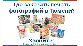 Заказать печать фотографий в Тюмени(, 2015-08-31T13:00:01.000Z)