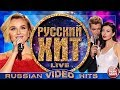 РУССКИЙ ХИТ 2018 ❂ ВИДЕОАЛЬБОМ ЛУЧШИХ ПЕСЕН ❂ RUSSIAN VIDEO HITS ❂