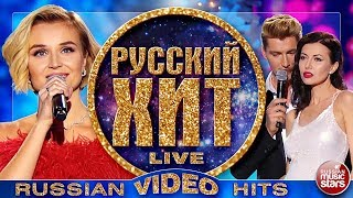 РУССКИЙ ХИТ 2018  ВИДЕОАЛЬБОМ ЛУЧШИХ ПЕСЕН  RUSSIAN VIDEO HITS