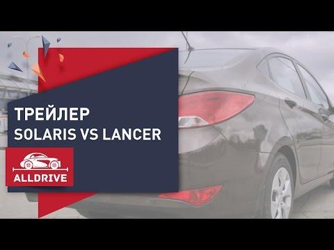 Solaris АКПП 123 л.с. vs Lancer МКПП 98 л.с.