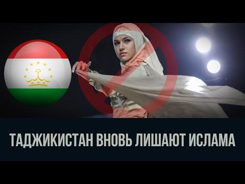 Религию выкорчевывают из жизни таджиков