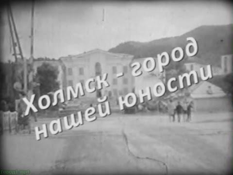 Холмск - город нашей юности