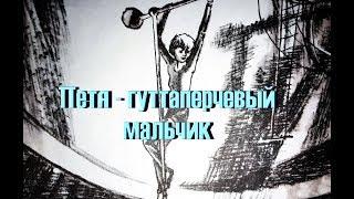 Д. Григорович. Гуттаперчевый мальчик. Повесть о циркачах 19 века из библиотеки школьника. Аудио