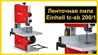 ленточная пила EINHELL TC-SB 200/1. СБОРКА и ОБЗОР