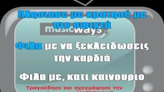 ΠΙΟ ΨΗΛΑ greek karaoke VEGAS pio psila
