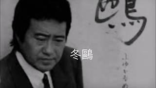 吉幾三 冬鷗 作詞 里村龍一 /作曲 吉幾三 / 編曲 京建輔.
