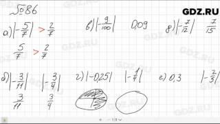 № 86 - Математика 6 класс Зубарева