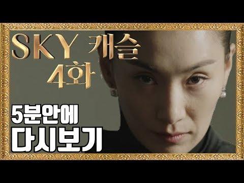 스카이캐슬 4화 5분 안에 다시보기   그림으로 보는 드라마   SKY캐슬   드라마추천