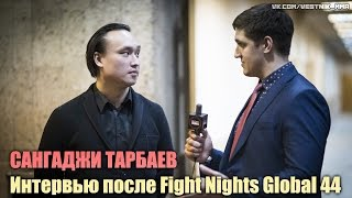 Сангаджи Тарбаев. Интервью после Fight Nights Global 44