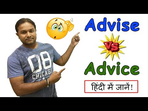 Advise Vs Advice Difference (Correct Meaning Of English Vocabulary)