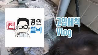 [서울/경기도/인천] #맨홀고압세척 후 #하수관역류해결…