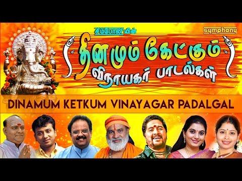 தினமும் கேட்கும் விநாயகர் பாடல்கள் | தலைசிறந்த பாடகர்கள் | Vinayagar Songs For Everyday Prayers