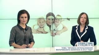 Правила использования материнского капитала в 2017 году. Бизим акъкъымыз 19.12.16