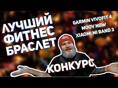 Лучший из фитнес браслетов // Mi Band 3, Moov Now, Vivofit 4 // Коробочка Дяди Вани