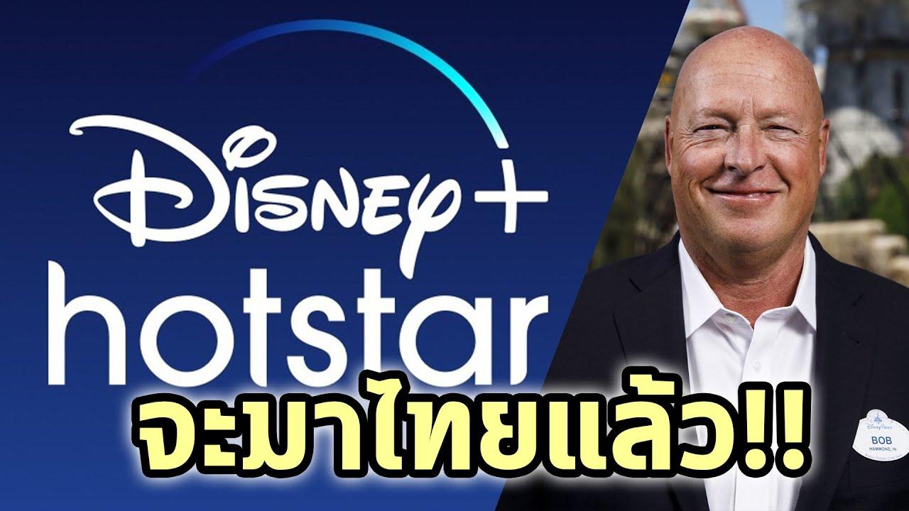 Disney+ จะมาไทยแล้ว คอนเฟิร์มโดย CEO ดิสนีย์!! - Comic World Daily