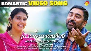 Pranayathin Kanavukalumayi | Romantic Album 4K | M Jayachandran | Chithra Arun