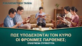 Christian Movie Clip «Από τον Θρόνο Ρέει  το Ύδωρ της Ζωής»  (3) - Για να μελετήσουμε σχετικά με την επιστροφή του Κυρίου θα πρέπει να ακούσουμε τη φωνή του Θεού