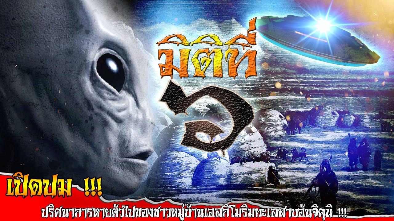 ปริศนาการหายตัวไปของชาวหมู่บ้านเอสกิโมริมทะเลสาบอันจิคุนิ !!!