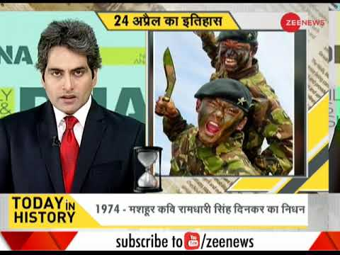 DNA: Today in History, April 24, 2018