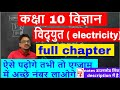 Vidhyut vigyan class 10 chapter 12 full chapter