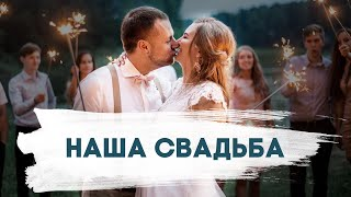 V&L wedding   Наша свадьба   Церемония   Живая музыка   Первый танец