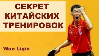 китайская тренировка настольный теннис. china training table tennis