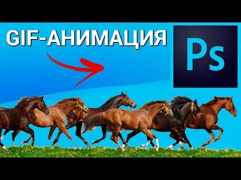 Как сделать GIF-анимацию в Photoshop? Создаём покадровую анимацию (анимацию кадра) в Фотошопе