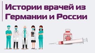 Коронавирус опыт немецких и российских врачей Вакцина вторая волна и красная зона