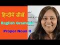Learn  English Grammar (In Hindi)  Proper Noun Part 2 | Lesson 08