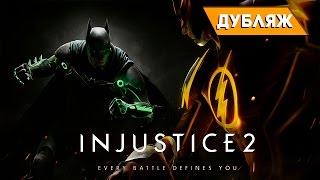 E3 2016 [Дубляж] Injustice 2 - Анонсирующий трейлер   RUS